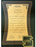 2008 Ministry of Health and Institute of Standards awards for Infant Formula factory Quality control systems designed and implemented by John Watson in Iran